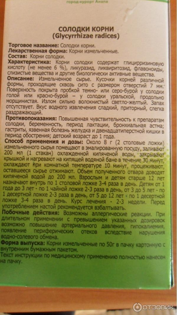 Корень солодки для детей (в том числе до года): применение сиропа от кашля и прочие аспекты