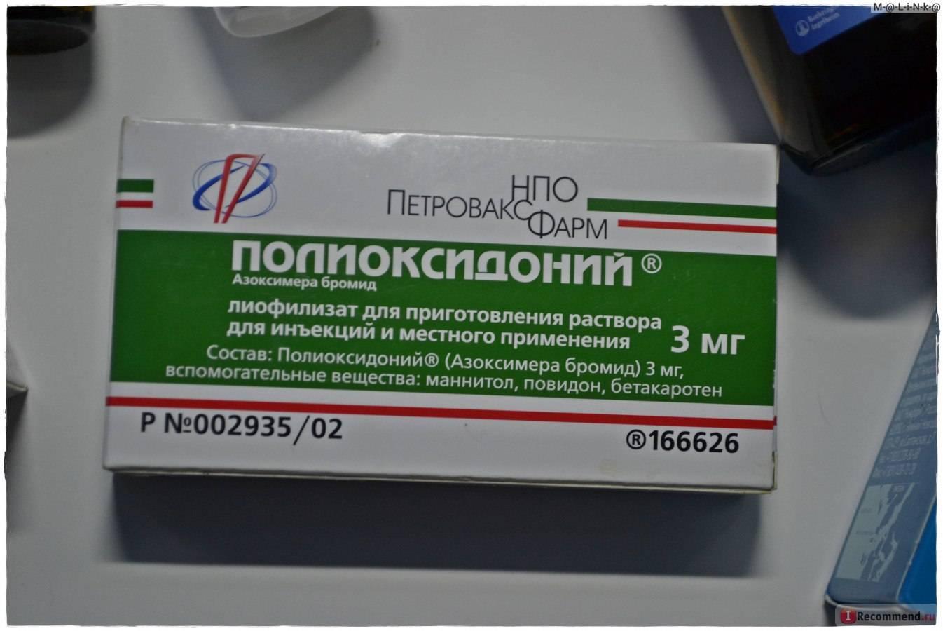 Полиоксидоний – инструкция по применению, таблетки для иммунитета