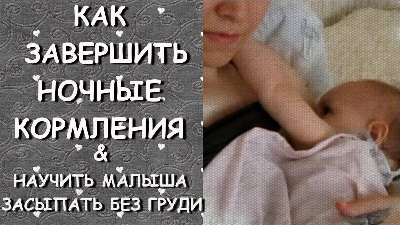 Как уложить ребенка спать без грудного кормления (отучить засыпать с грудью) | семейные правила и ценности | vpolozhenii.com