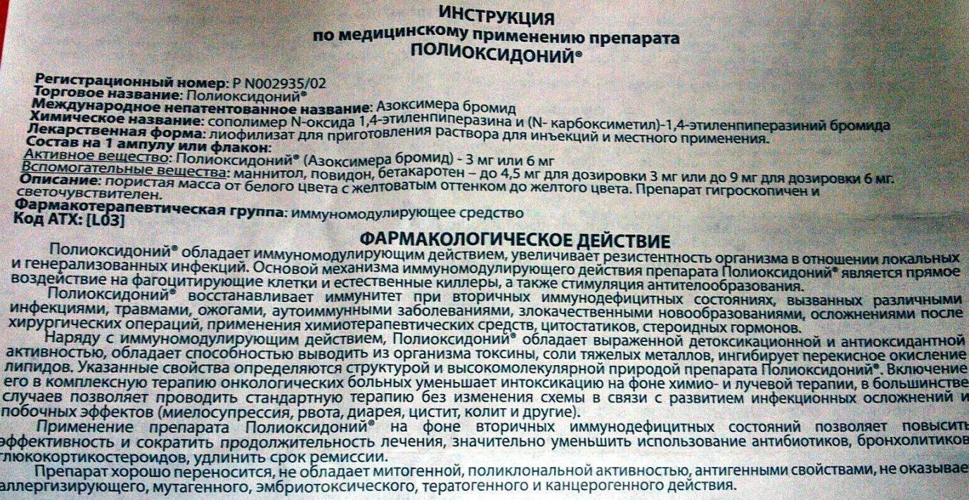 Капли в нос полиоксидоний для детей и взрослых: показания и побочные эффекты | prof-medstail.ru
