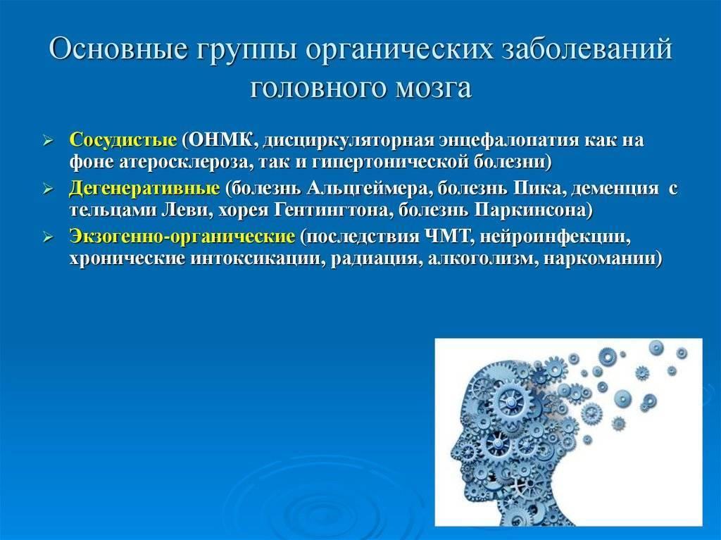 Поражение головного мозга: органическое, локальное, гипоксическое, ишемическое, очаговое, перинатальное, травматическое - синдромы