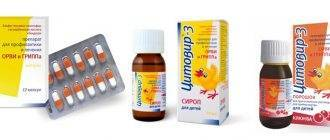 Цитовир-3 сироп для детей − инструкция по применению, отзывы, цена, аналоги