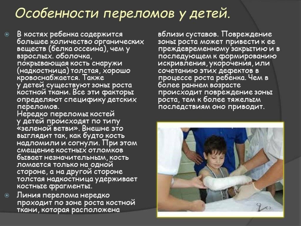 Компрессионный перелом позвоночника у детей: симптомы и лечение