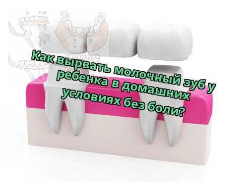 Как вырвать ребенку молочный зуб дома - стоматолог