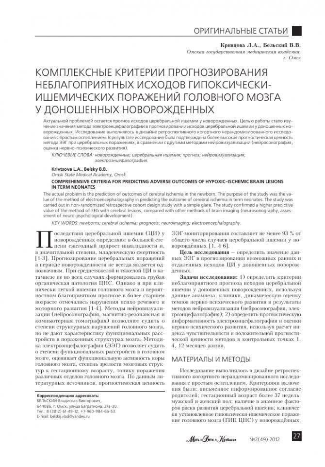 Нейрофизиологическая незрелость головного мозга у ребенка