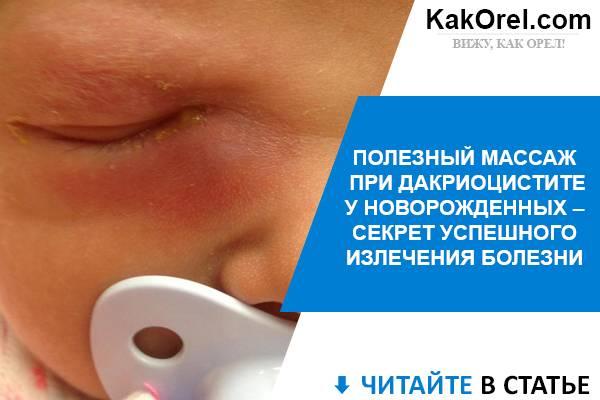 Как делать массаж слезного канала у новорожденных