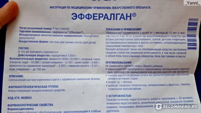 Сироп эффералган для детей: инструкция по применению   prof-medstail.ru