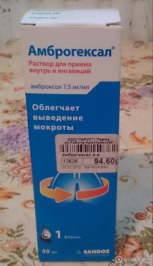 Амброгексал раствор для приема внутрь и ингаляций 7,5мг/мл 50мл инструкция по применению (мнн: амброксол ) салютас фарма, германия - поискаптек.рф