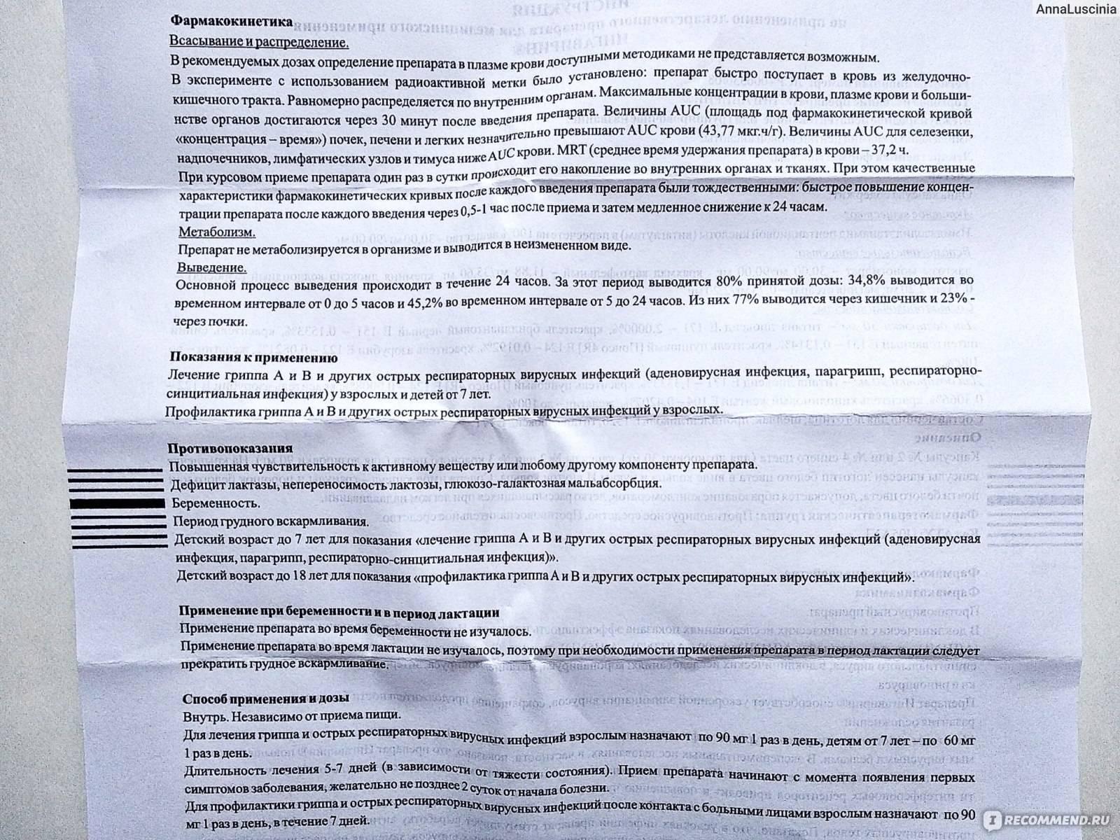 Ингавирин: инструкция по применению, цена, аналоги, отзывы