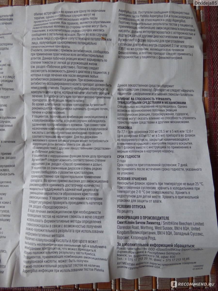 Макропен суспензия для детей: инструкция по применению препарата и таблеток 400 мг | препараты | vpolozhenii.com
