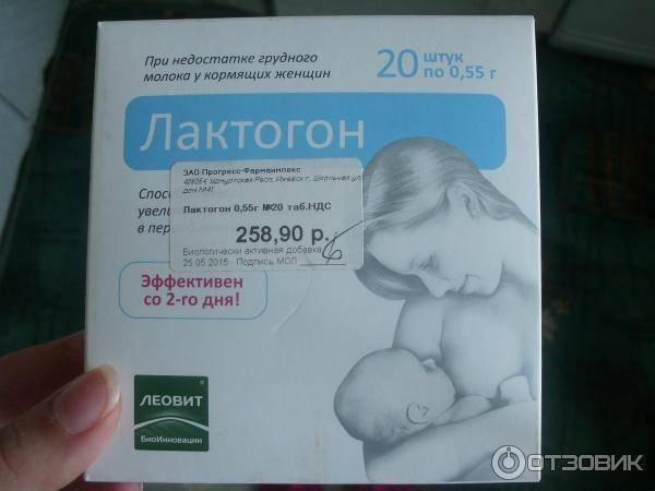 Таблетки для лактации: препараты и средства для увеличения грудного молока | опыт | vpolozhenii.com