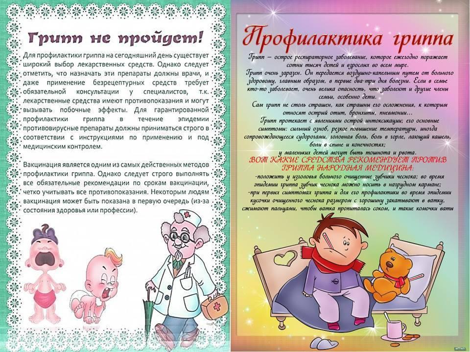 Разбираемся в проблеме: почему ребенок часто болеет простудными заболеваниями