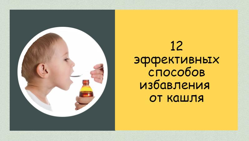 Что можно ребенку от кашля 2 года: лечение кашля у детей в домашних условиях - список самых эффективных средств • твоя семья - информационный семейный портал
