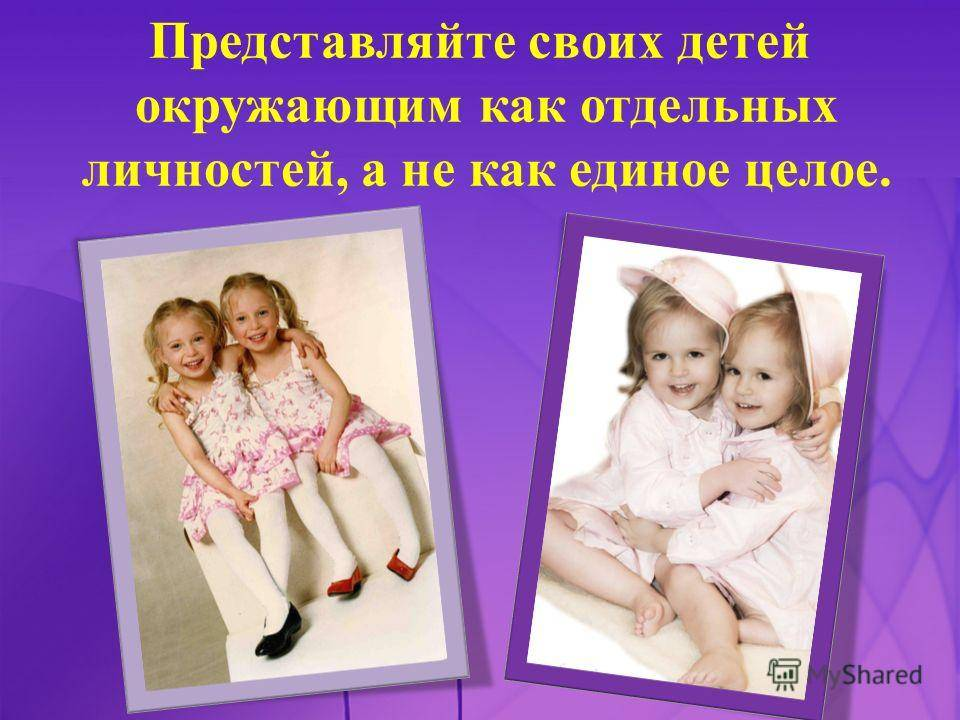 Воспитание близнецов и двойняшек − какие ошибки могут допустить родители?