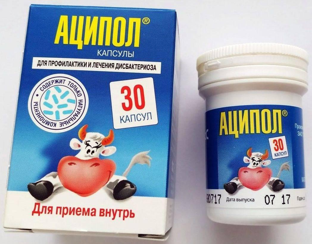 Все о правильном применении аципола с антибиотиками взрослым и детям
