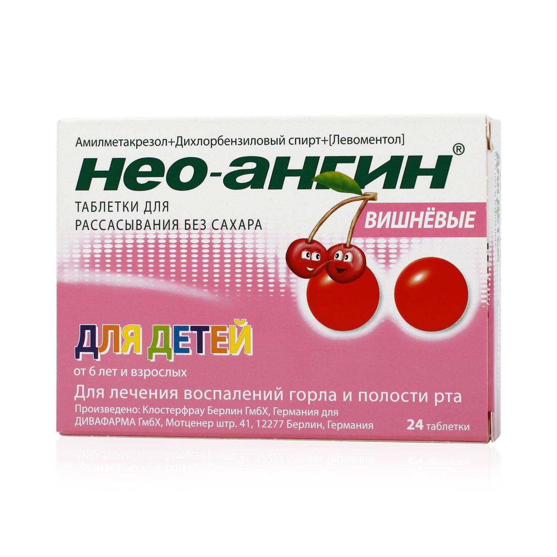 Таблетки от горла с антибиотиком – рассасывающие леденцы от боли - лор плюс