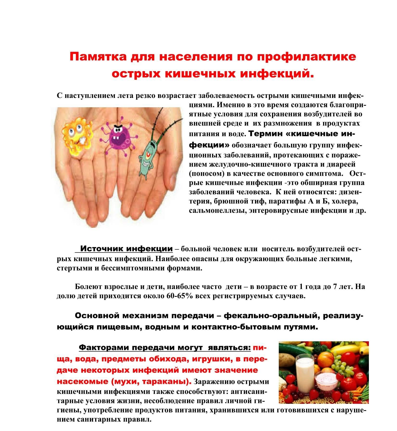 Кишечная инфекция у детей: причины, симптомы и лечение