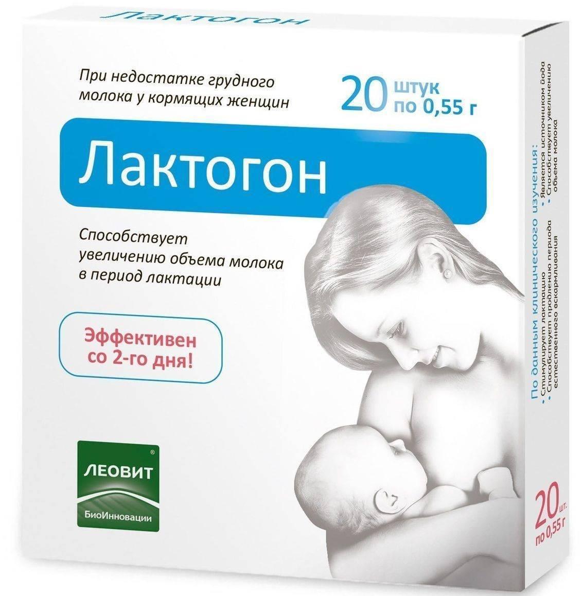 Таблетки для лактации: перечень препаратов для кормящих мам, особенности приема, отзывы