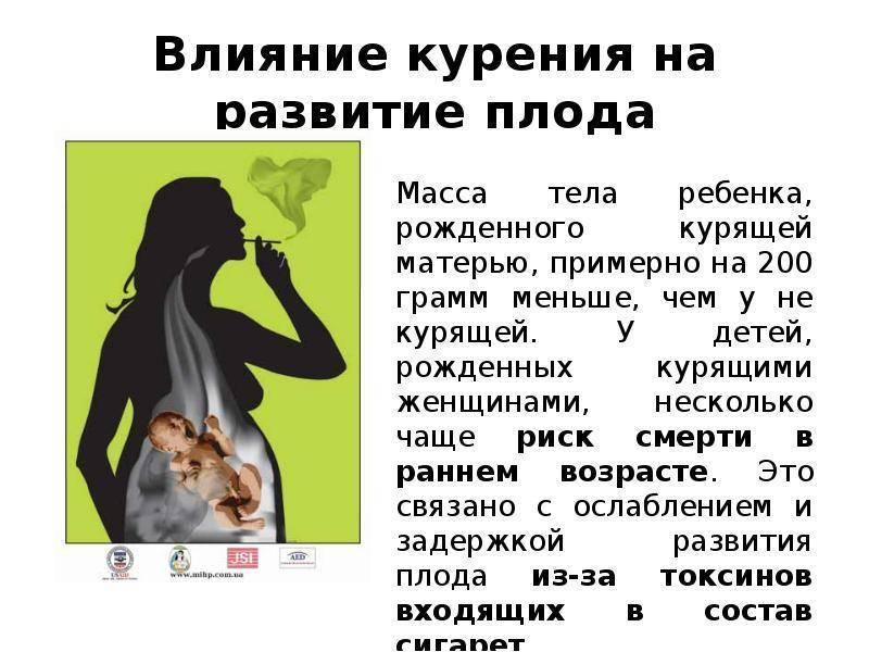 Влияние наркотиков на развитие беременности