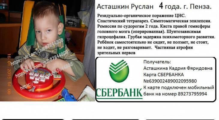 Резидуальная энцефалопатия головного мозга у детей - что это такое: код мкб 10