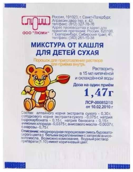 Инструкция по применению сухой микстуры от кашля для детей: как развести пакетик с порошком