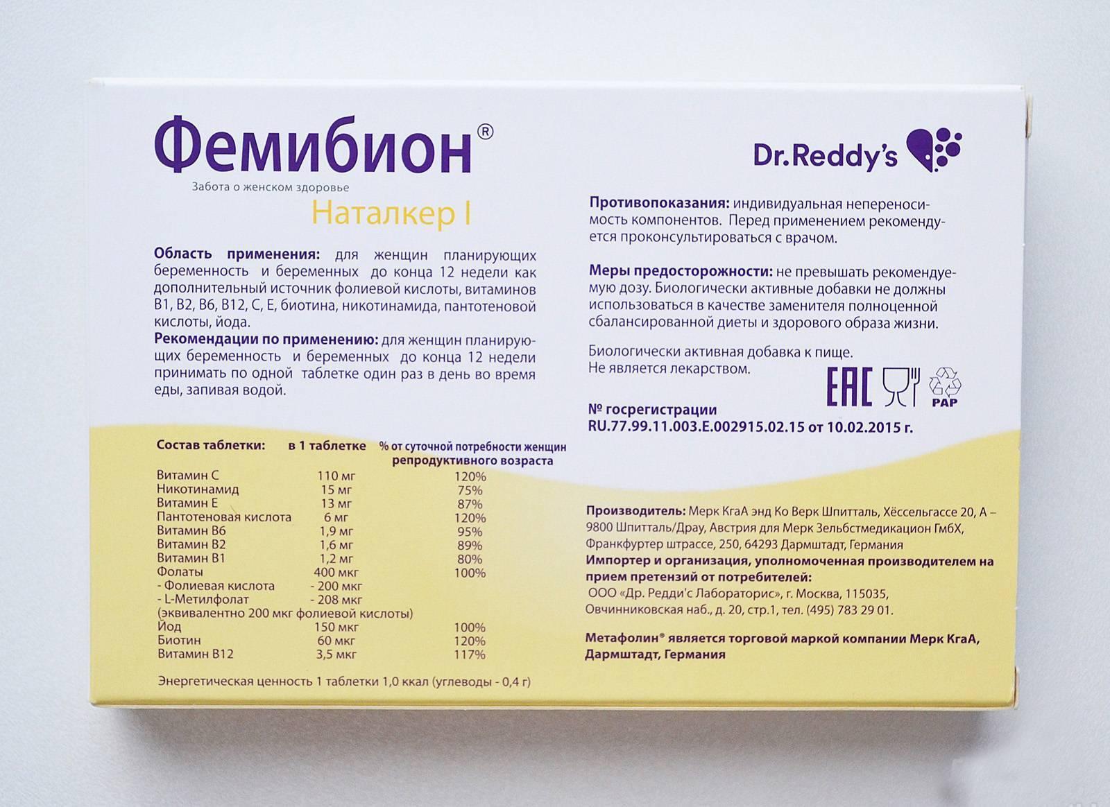Можно ли пить парацетамол при беременности в 1, 2 и 3 триместре