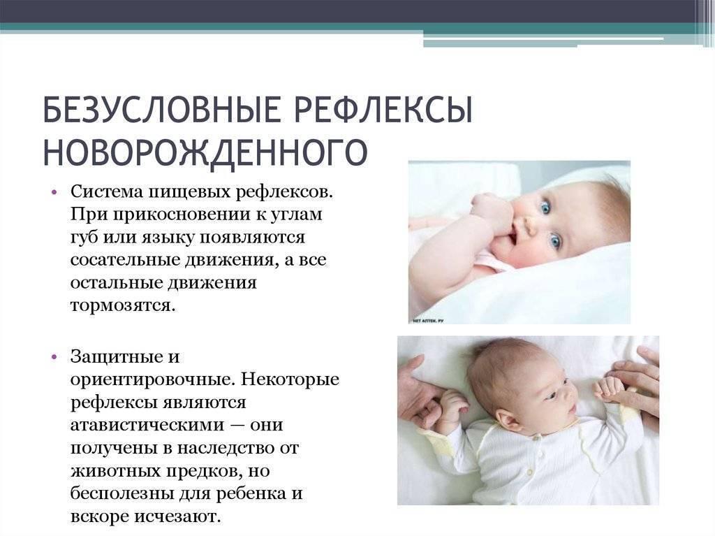 Рефлексы новорожденных, рефлекс моро, сосательный рефлекс, бабинского рефлекс, галанта
