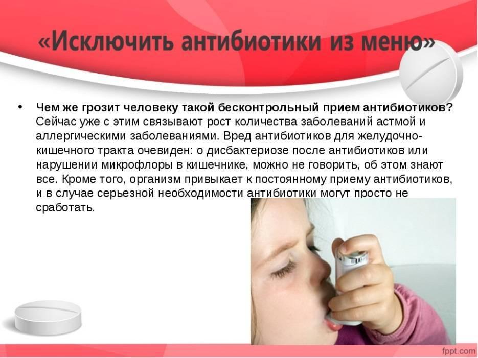 Антибиотики: вред и польза