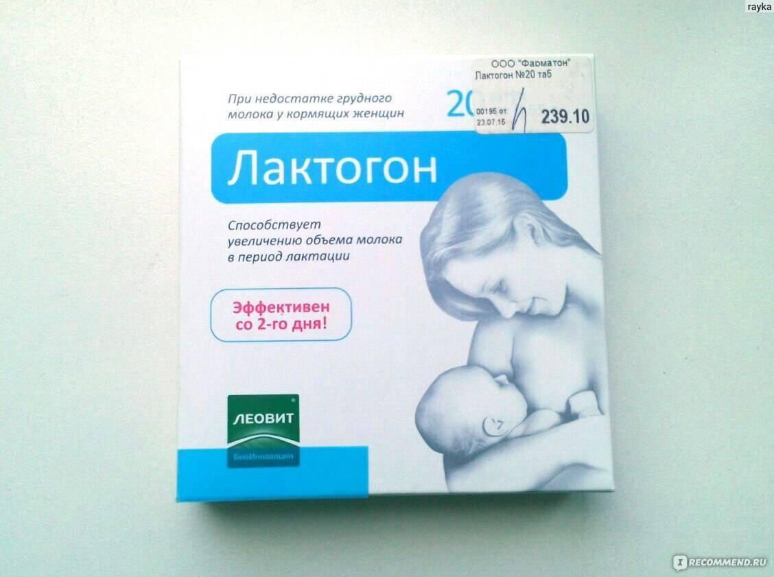 Препараты для прекращения лактации: список, отзывы