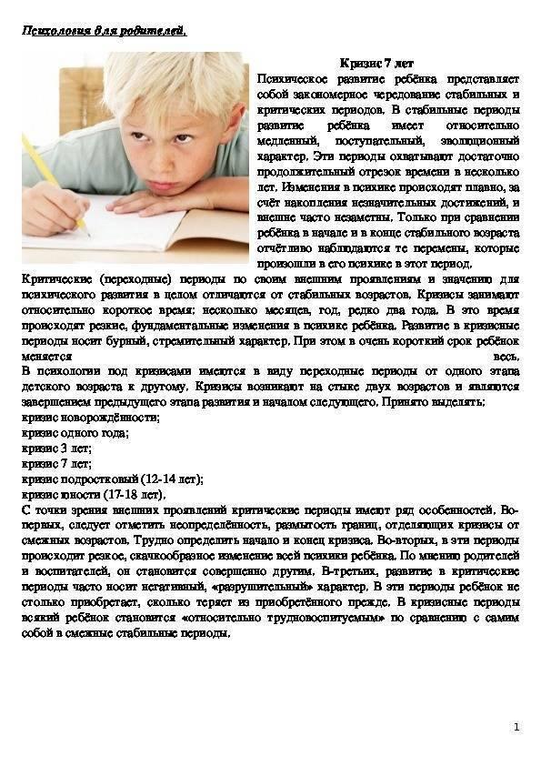 Кризисы дошкольного возраста