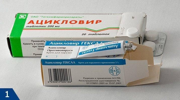 Ацикловир (таблетки и мазь) детям при герпесе: как принимать, мазать