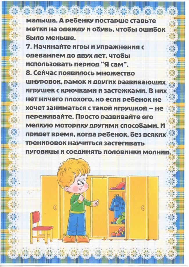 Как научить ребенка одеваться самостоятельно в 2-3 года? | семейные правила и ценности | vpolozhenii.com