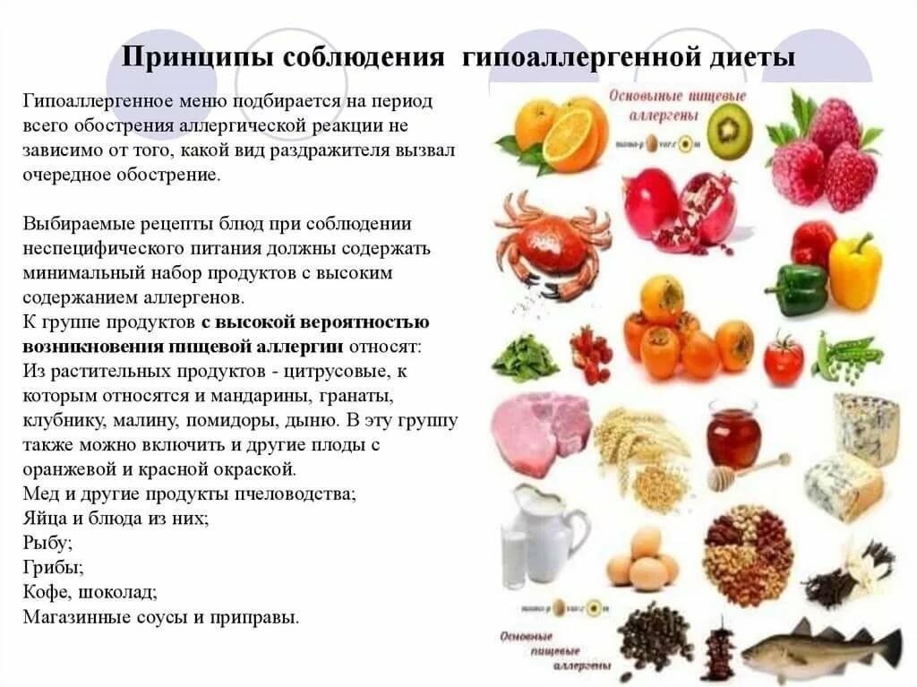 Диета при аллергии у детей 1-3, 4-5, 6-7 лет, пищевой, на молоко, овощи. меню, рецепты блюд