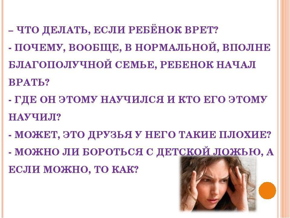 ᐉ ребенок врет и не слушается что делать. что делать, если ребенок обманывает, как отучить ребенка врать ➡ klass511.ru