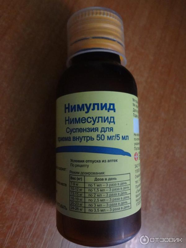 Нимулид для детей: инструкция по применению сиропа (суспензии) при воспалении и температуре - wikidochelp.ru