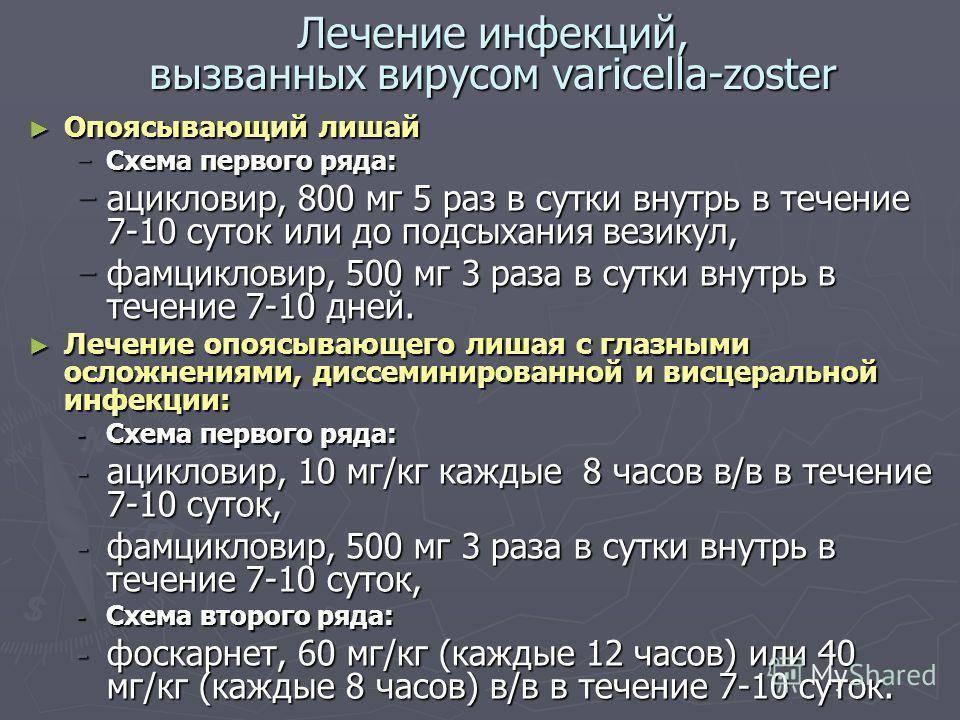 Герпес на шее: фото, причины появления сыпи,лечениеопоясывающего лишая у взрослого и ребенка | pro-herpes.ru
