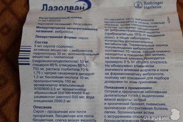 Лазолван сироп: инструкция по применению, отзывы, цены