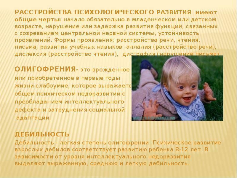 Неврозы у детей дошкольного возраста: симптомы и лечение
