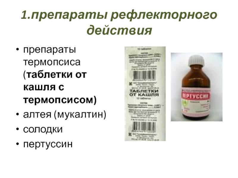 Пертуссин: инструкция по применению и для чего он нужен, цена, отзывы, аналоги сиропа от кашля