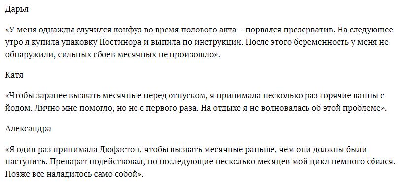 Как вызвать месячные при задержке лавровым листом - mdoptima.ru