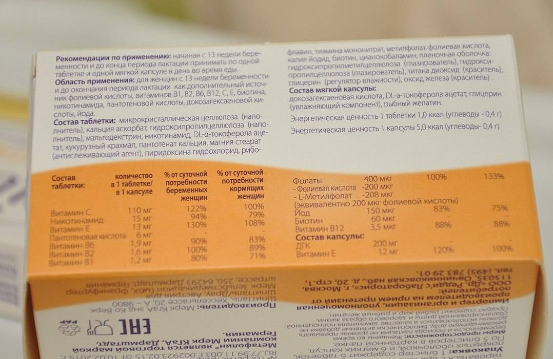 Омега-3 при беременности: польза, безопасность, дозировка