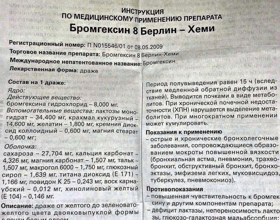 Бромгексин сироп для детей — инструкция по применению - rus-womens