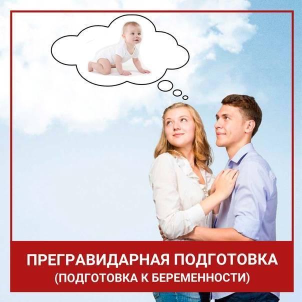 Прегравидарная подготовка к беременности: основные этапы и принципы