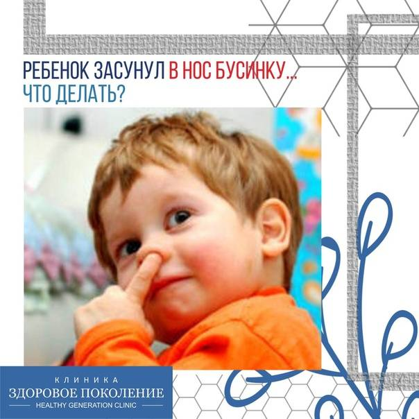 Ребенок засунул в нос шарик. что делать, если ребенок засунул в нос маленькую бусинку или другой инородный предмет? как инородное тело попадает в носовую полость