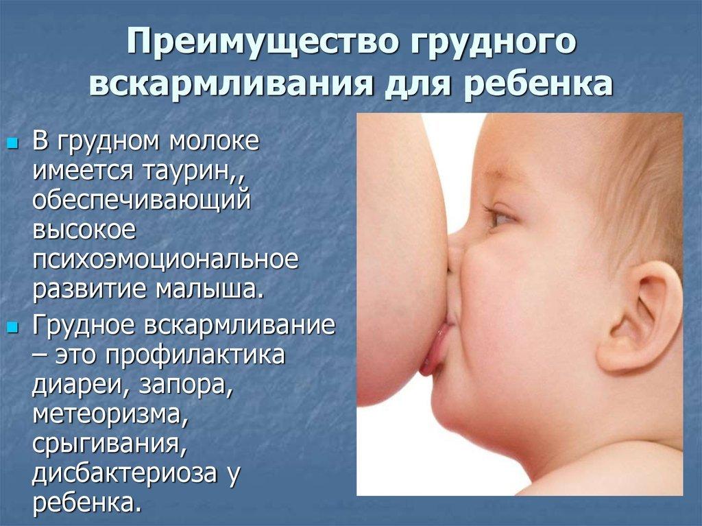 Грудное вскармливание - советы кормящей маме