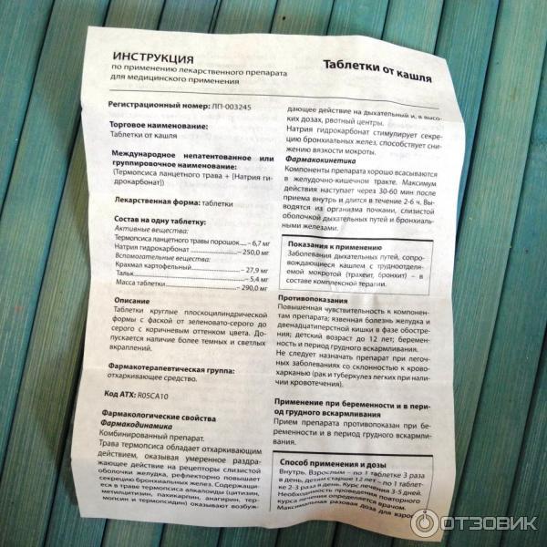 Мукалтин из какого растения. «мукалтин»: инструкция по применению таблеток от кашля для детей с расчетом дозировки по возрасту