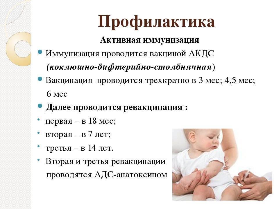 Проведение ревакцинации акдс: в каком возрасте ставят повторную прививку и как она переносится?