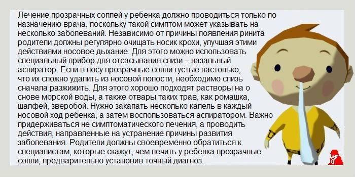 У ребенка запах изо рта при насморке - wikidiagnoz.ru