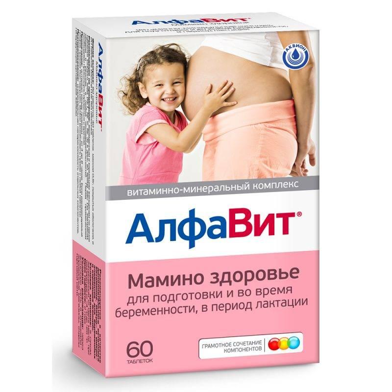 Компливит для беременных инструкция. витамины для беременных «алфавит мамино здоровье»