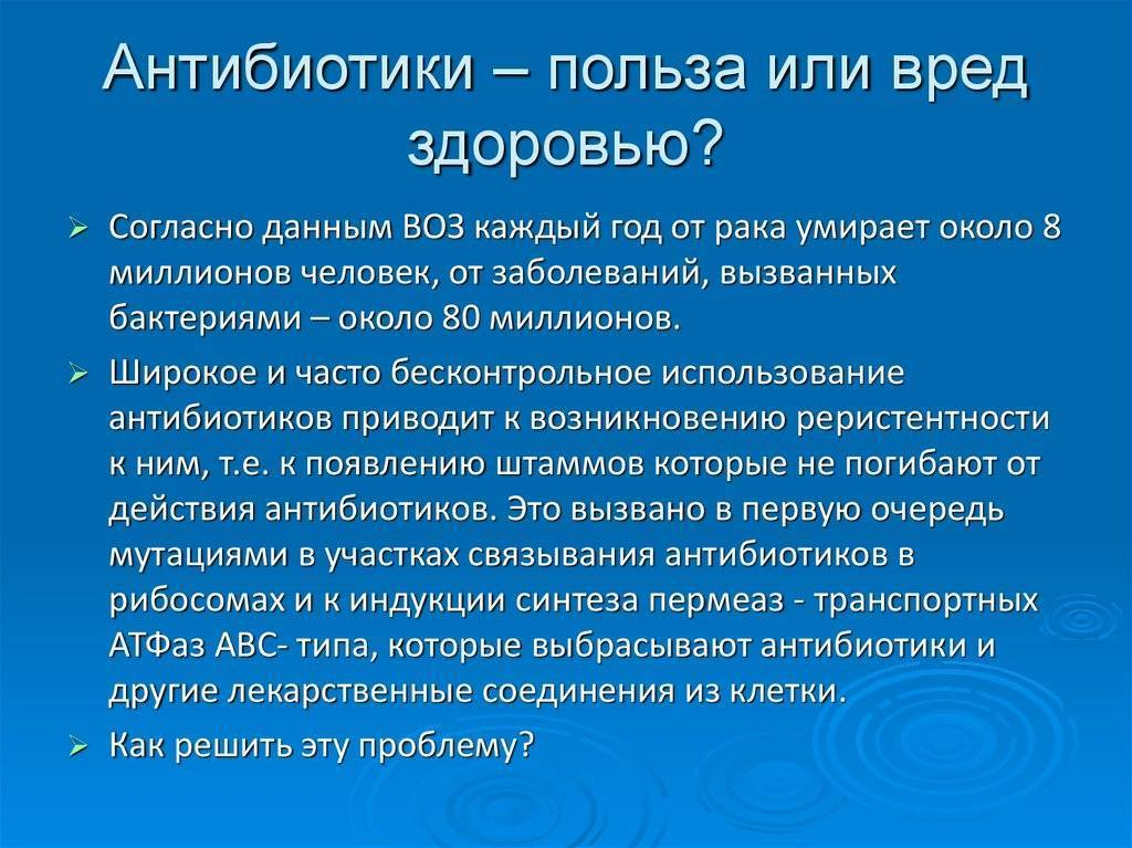 Как часто можно давать ребенку антибиотики, какой вред они наносят организму?   препараты   vpolozhenii.com